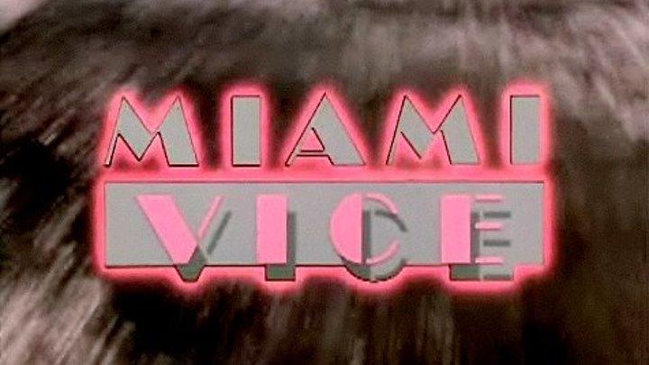 Полиция Майами: Отдел нравов. 10. Мало дал - мало взял (1984)