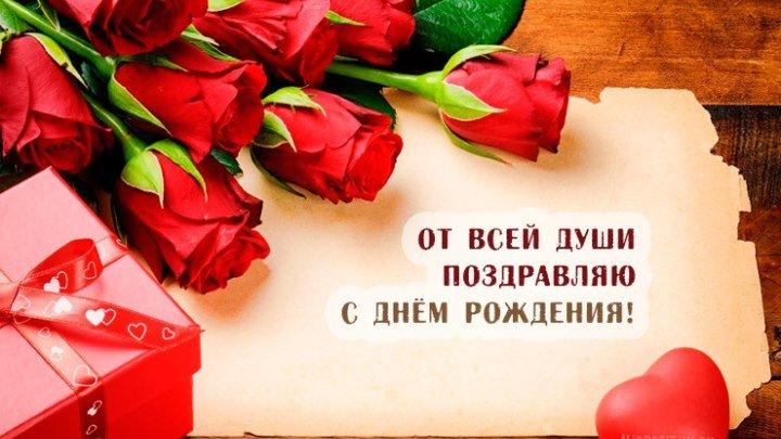 Hежная песня поздравления с днем рождения и много роз!!