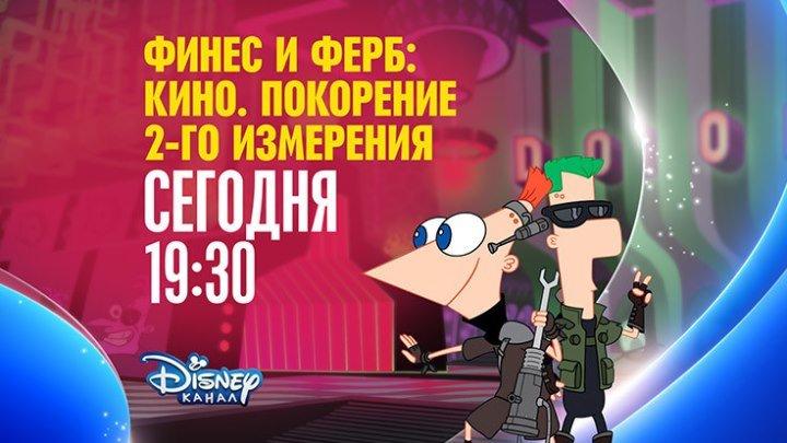 """""""Финес и Ферб: кино. Покорение 2-ого измерения"""" на Канале Disney!"""