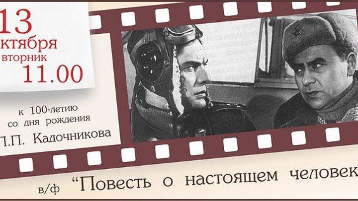 Кино = Повесть о настоящем человеке, 1948