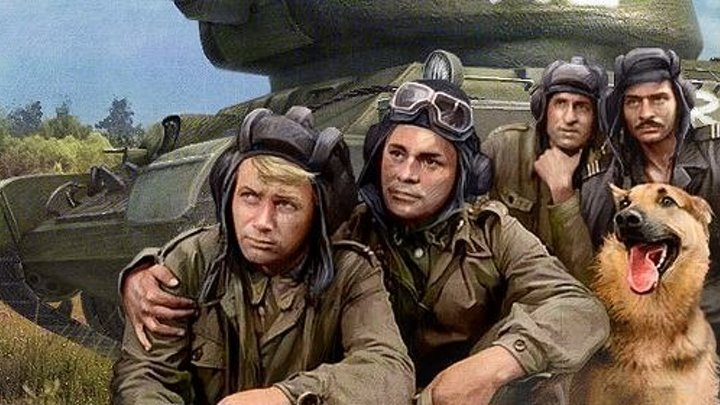 """Четыре Танкиста и Собака"" (1966) 1 - 5 серии."