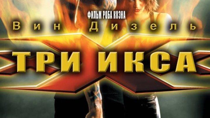Суперский фильм Три икса.xXx.2002.Боевик, Детектив, Драма, Триллер. Вин Дизель, Азия Ардженто,