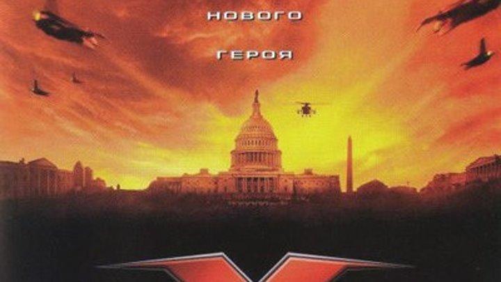 крутой фильм Три икса 2_ Новый уровень (2005)1080p.F-HD Жанр: Боевик, Триллер, Приключения, Криминал.