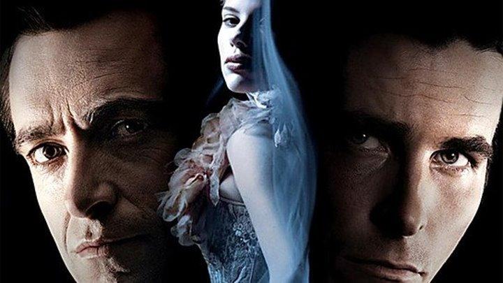 Престиж (2006) Драма, Детектив, Триллер, Мистика