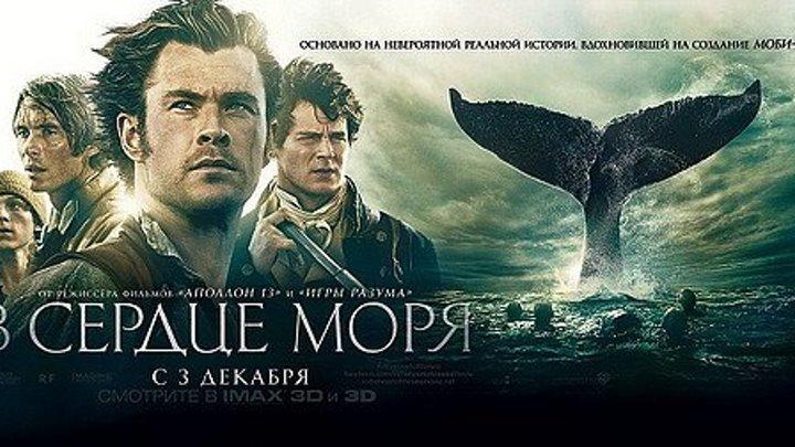 В сердце моря (2015).HD(триллер, драма)