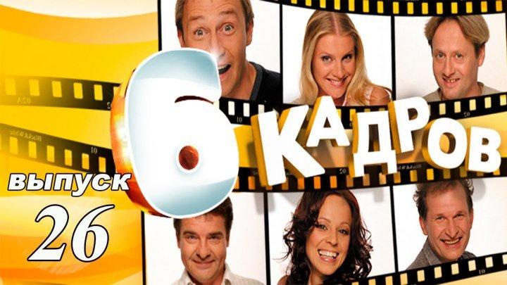 6 Кадров. 10 серия. Сезон 2. Выпуск №26