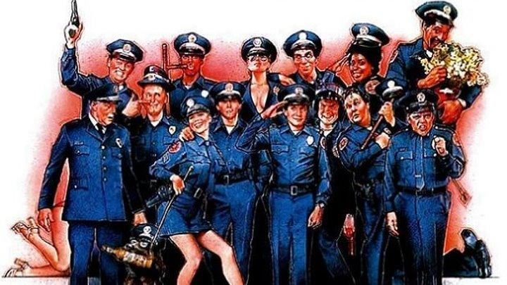 Полицейская академия 4 Граждане в дозоре HD 60fps(комедия)1987 (16+)