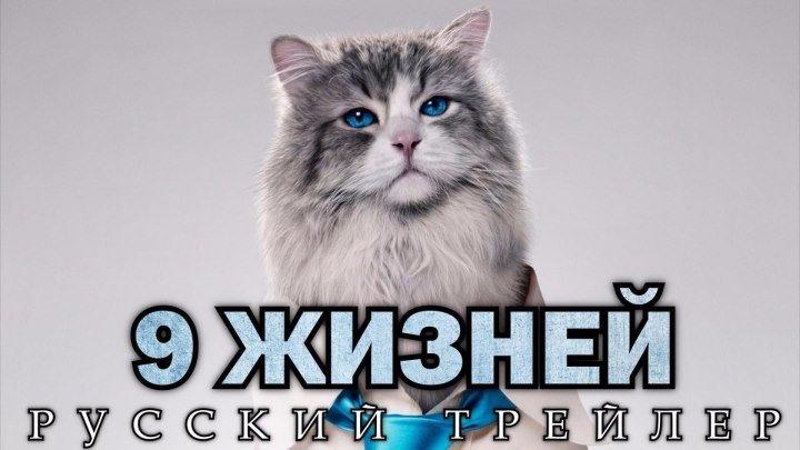 Девять жизней - Русский Трейлер (2016)