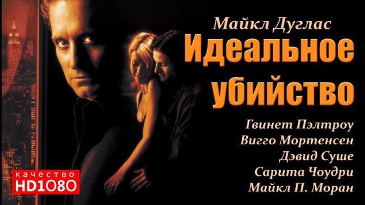 🎬 Идеальное убийство (HD1О8Ор) • Криминальный триллер \ 1998г • Майкл Дуглас и др...