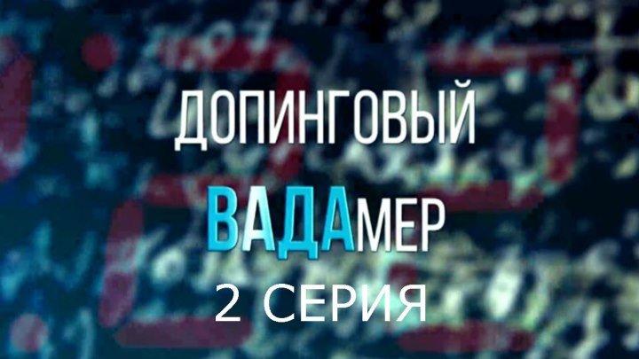 Допинговый ВАДАмер 2 серия. 25. 08. 2016г. «НТВ»