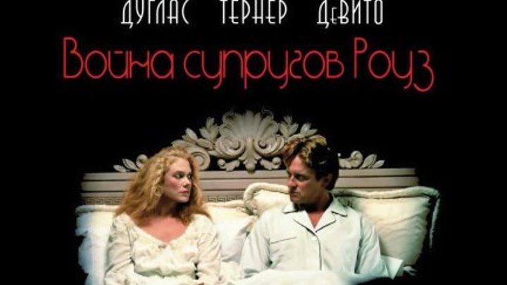 Война супругов Роуз (HD72Ор) • Чёрная комедия \ 1989г