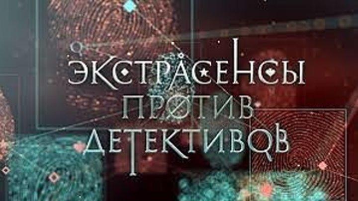 Экстрасенсы против детективов, 1 выпуск, 2016 год (TV-Шоу) качество Full