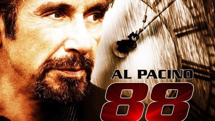 88 минут / 88 Minutes (2006: триллер, драма, детектив)
