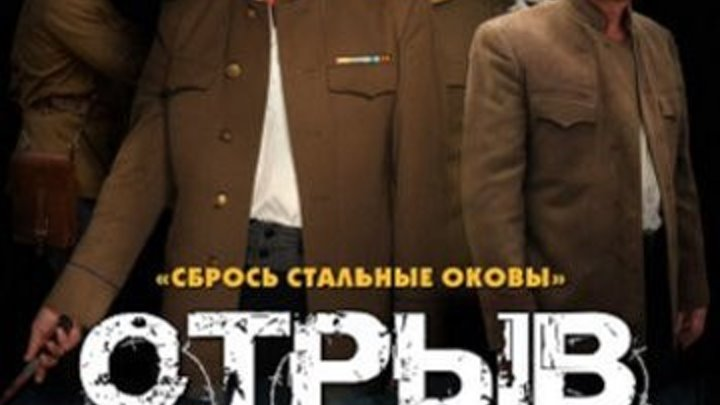 Отрыв (1-8 серии из 8) (Сергей Попов) [2011, военный, драма, WEB-DLRip]