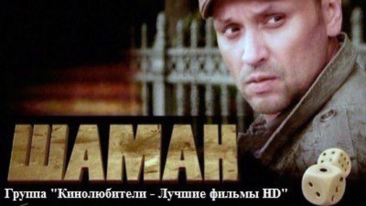Детектив «Шаман. Новая угроза». 7-я серия
