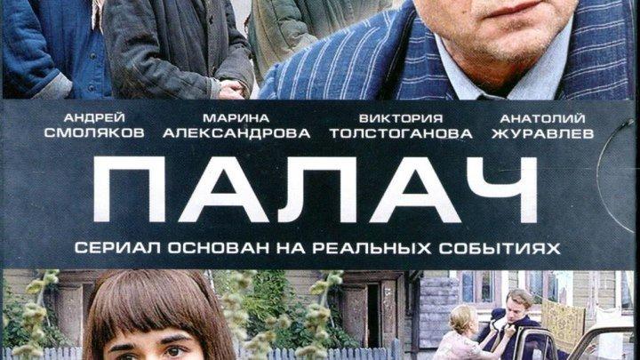 Палач - 7 из 10 серий (Детектив,Криминал,Триллер) 2014 г Россия