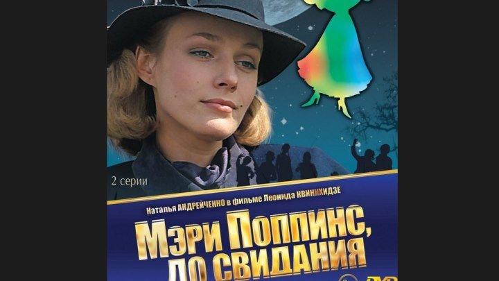 """""""Мэри Поппинс, до свидания!"""" _ (1983) Мюзикл, фэнтези, семейный. Серии 1-2."""