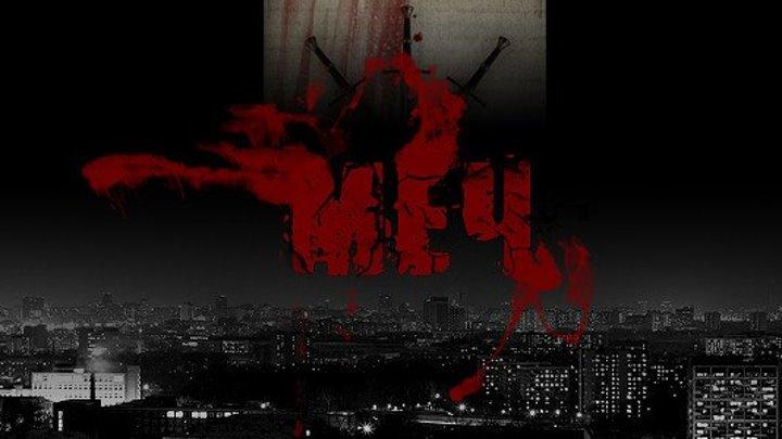 Меч [01-05 из 25] (2009: Боевик, драма, криминал)