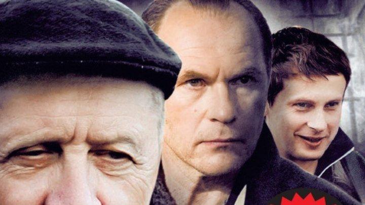 Краплёный (2012) 24 серия.