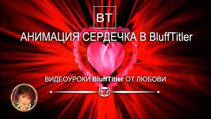 Урок в программе BluffTitler. Анимация сердечка ( автор Любовь )