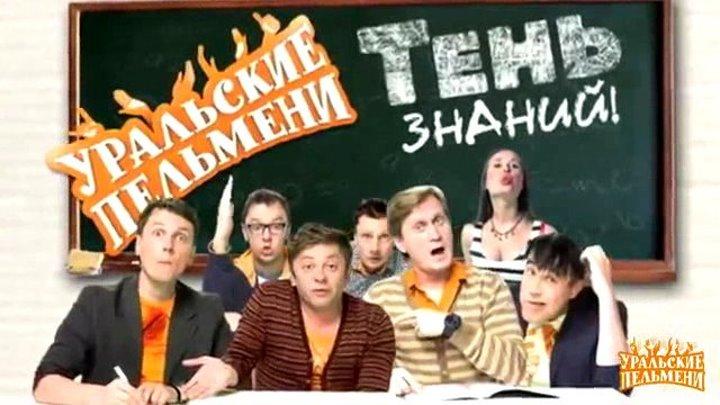 Уральские пельмени - Родительское собрание (Тень знаний 2012)