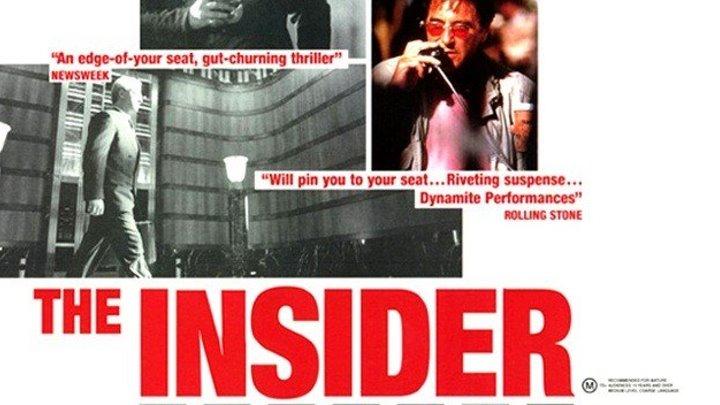 """""""Свой человек / The Insider"""" 1999 Часть 2"""
