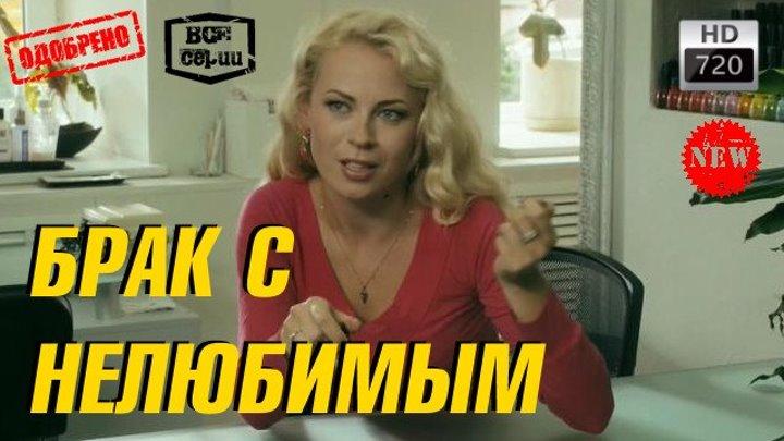 Невероятная Мелодрама Брак с нелюбимым Новые Русские фильмы 2016