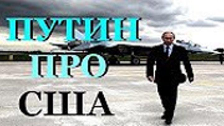 Мурашки по коже от слов ПУТИНА. Путин про США