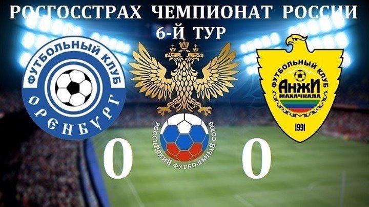 Обзор матча- Футбол. РФПЛ. 6-й тур. Оренбург - Анжи 0-0