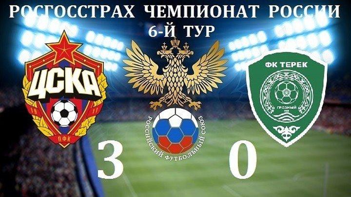 ЦСКА - ТЕРЕК 3-0 ОБЗОР МАТЧА 10.09.2016 [HD