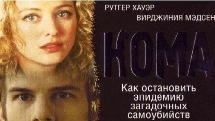 Кома 2001 Канал Рутгер Хауэр