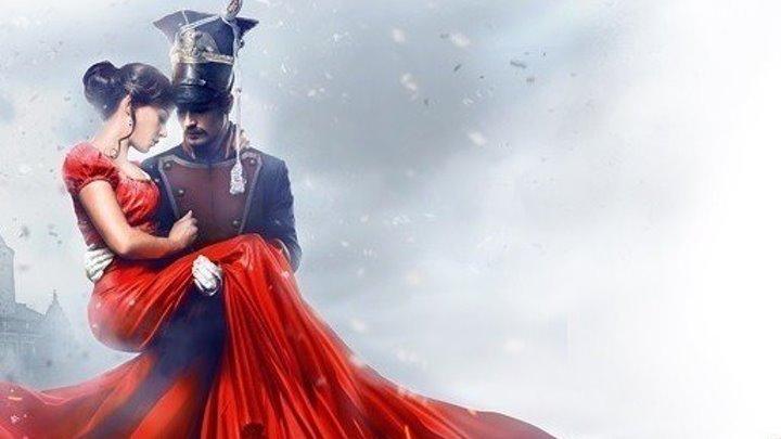 1812: Уланская баллада - Исторический / приключения / Россия / 2012