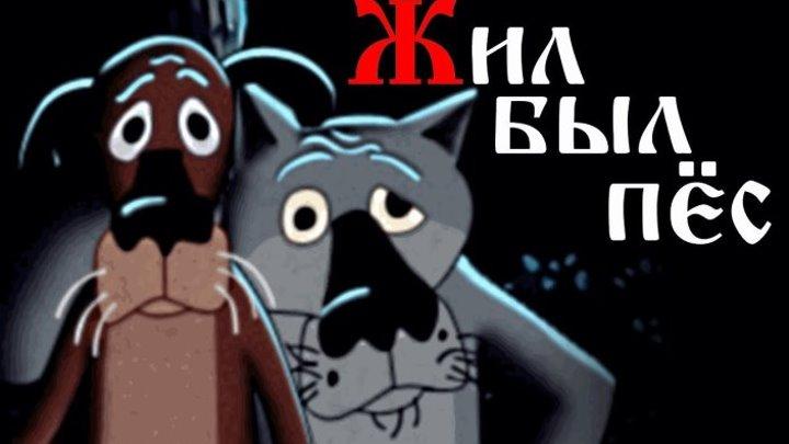 Жил Был Пёс мультфильм в отличном качестве