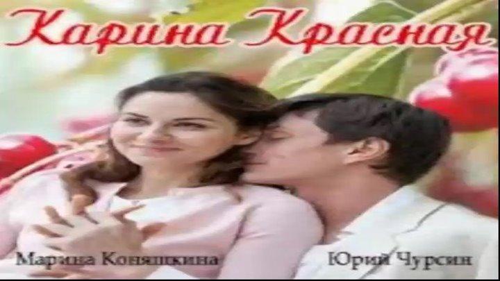 Карина красная, 8 серия, 2016 год (мелодрама) заключительная
