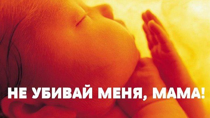 Думаешь родить или убить свое дитя? Стать мамой или убийцей? Тогда смотри это видео!