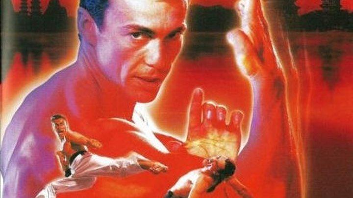 Кровавый спорт 2 (1996) боевик