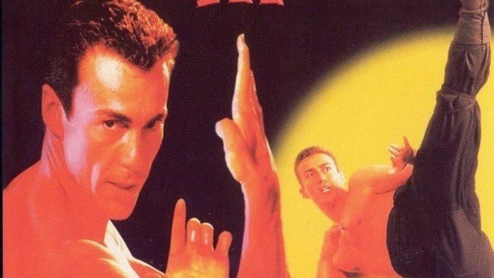 Кровавый спорт 3 (1996) боевик