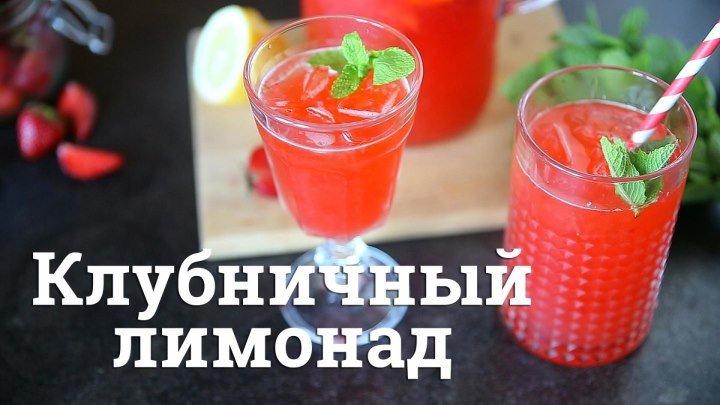 Клубничный лимонад [Cheers! _ Напитки]