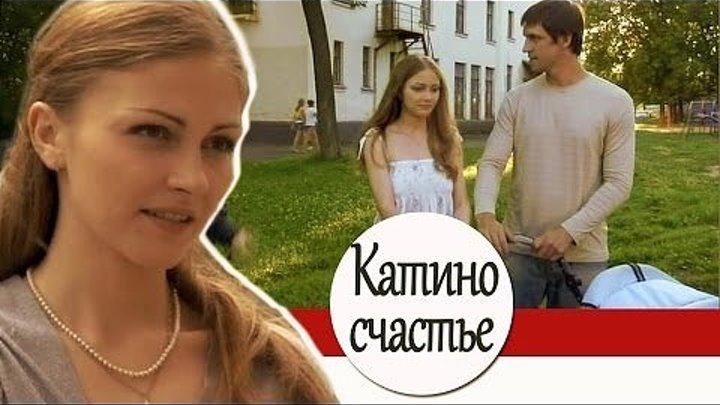 Катино счастье (2010: Мелодрама) [ Вячеслав Никифоров]