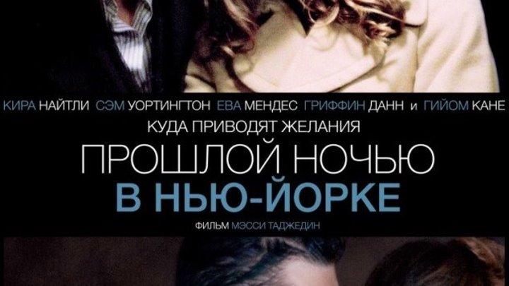 супер фильм Прошлой ночью в Нью Йорке ⁄ мелодрама В ролях: Кира Найтли, Сэм Уортингтон, Ева Мендез,