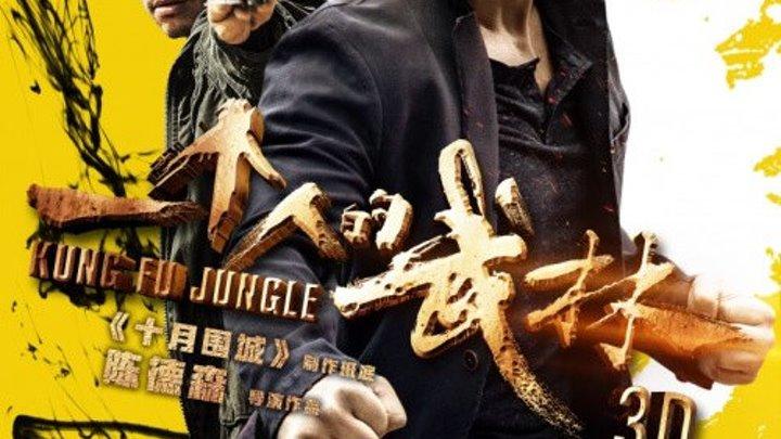 Последний из лучших супер боевик в HD (фильм 2014) Жанр: Боевик, Триллер. Страна: Китай, Гонконг.