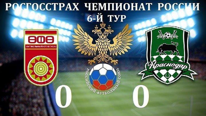 Обзор матча- Футбол. РФПЛ. 6-й тур. Уфа - Краснодар 0-0