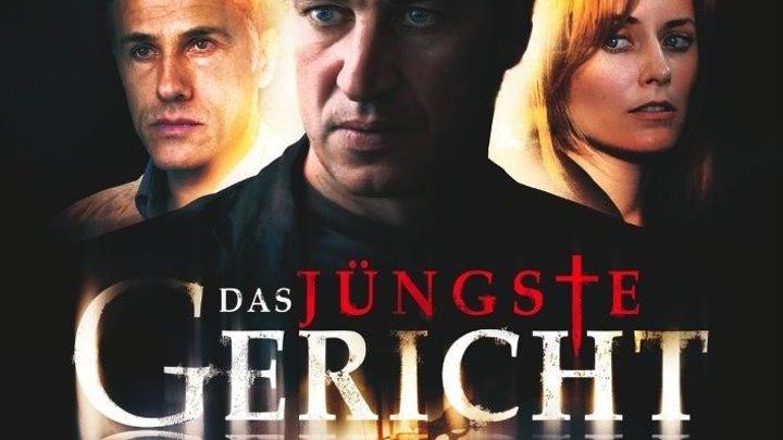 Долина смертной тени / Das jüngste Gericht (2008: триллер)