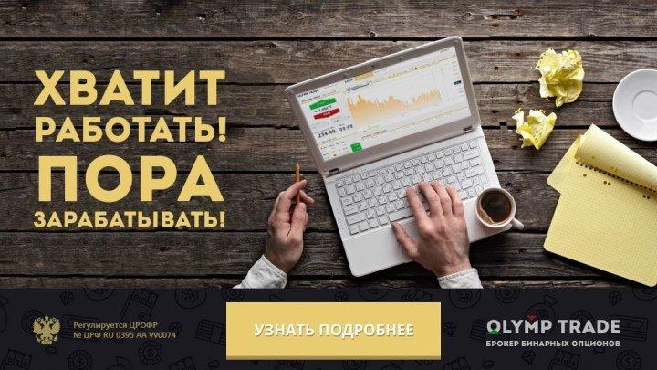 Раскачался с 3.000 до 130.000 рублей на Олимп Трейд