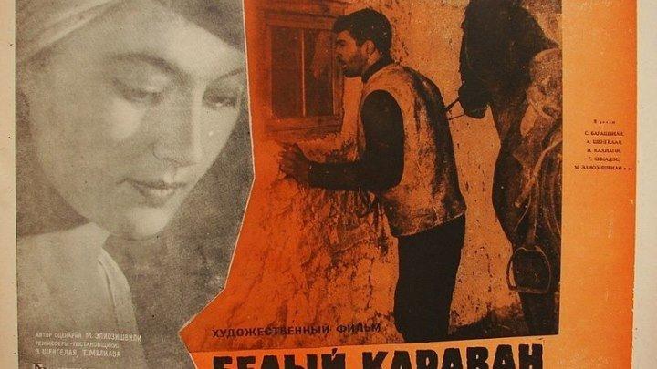 "фильм ""Белый караван"" (1963)"
