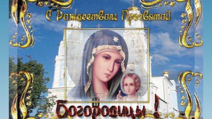 21 сентября праздник Рождества Пресвятой Богородицы