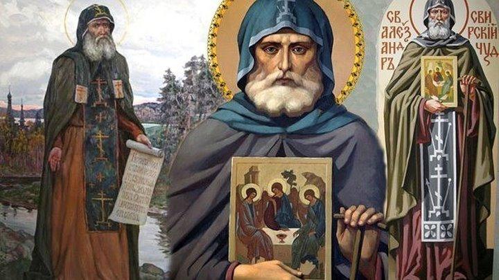12 сентября - Преподобный Александр Свирский, игумен.