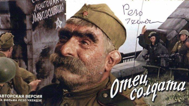Отец солдата / Цветной вариант (СССР Грузия 1964 HD) Боевик, Драма, Военный