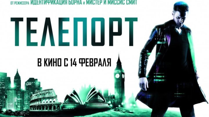 Телепорт HD(фантастика боевик)2008 (12+)