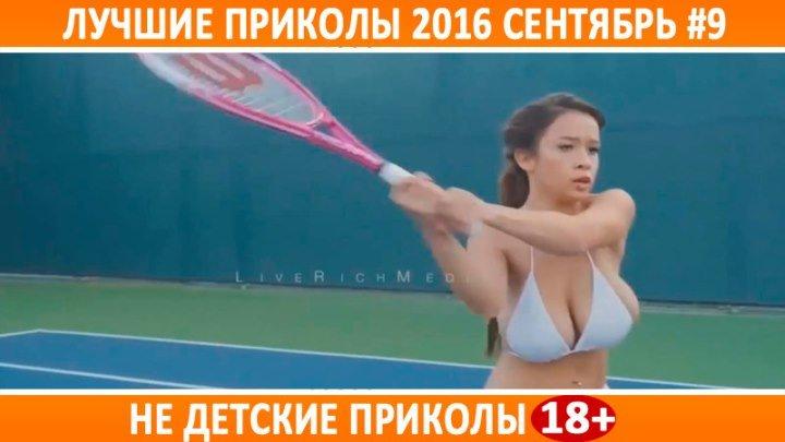 ЛУЧШИЕ ПРИКОЛЫ 2016 СЕНТЯБРЬ #9